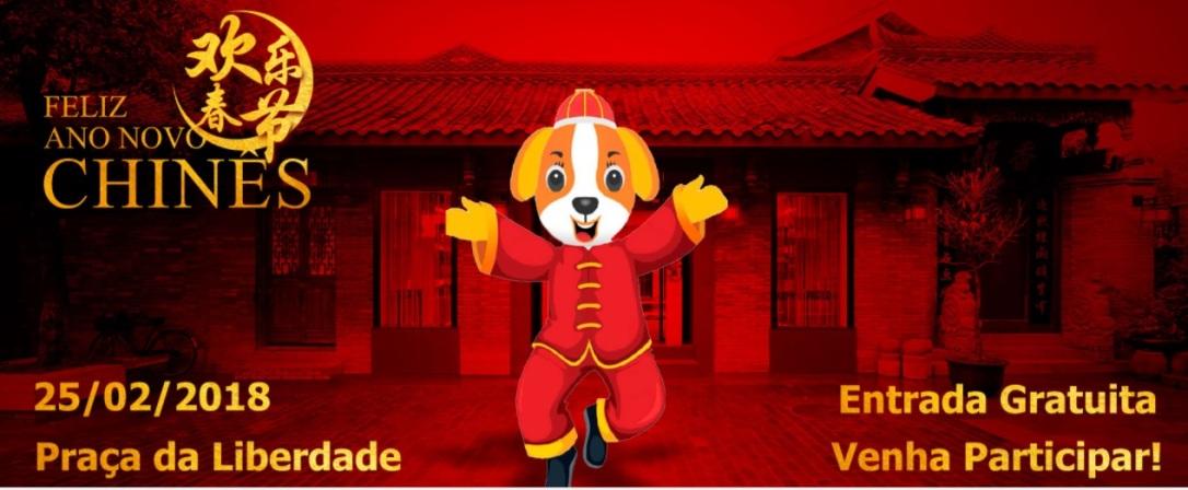 Ano Novo Chines. Convite